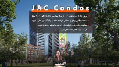 تصویر پروژه JAC Condos در دانتاون تورنتو؛ برای مدت محدود تنها با ۱۰ درصد پیشپرداخت طی ۴۰۰ روز