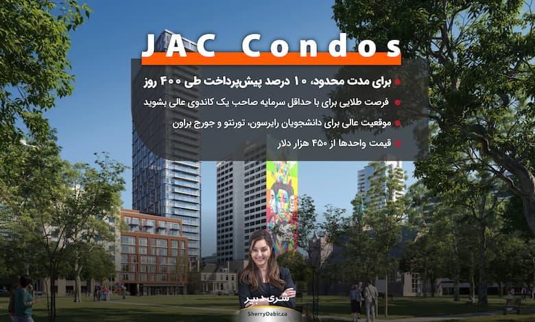 پروژه JAC Condos در دانتاون تورنتو؛ برای مدت محدود تنها با ۱۰ درصد پیشپرداخت طی ۴۰۰ روز