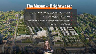 تصویر جزئیات تازه از پروژه The Mason @ Brightwater؛ ۱۵ درصد پیشپرداخت طی ۱۸ ماه و با قیمتهای از ۶۰۰ هزار دلار