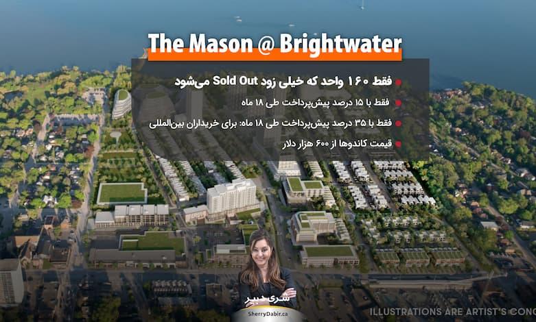 جزئیات تازه از پروژه The Mason @ Brightwater؛ ۱۵ درصد پیشپرداخت طی ۱۸ ماه و با قیمتهای از ۶۰۰ هزار دلار
