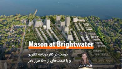 تصویر پروژه The Mason at Brightwater درست در کنار دریاچه انتاریو و با قیمتهای از ۵۰۰ هزار دلار