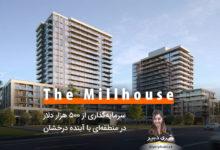 تصویر پروژه The Millhouse Condominiums؛ سرمایهگذاری در منطقهای که در ۱۰ سال گذشته بیشترین رشد را در کانادا داشته است