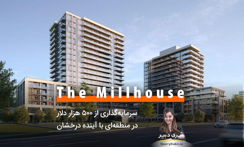 The Millhouse Condominiums