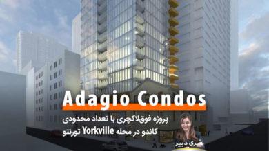 تصویر Adagio Condos؛ پروژه فوقلاکچری با تعداد محدودی کاندو در محله سرشناس دانتاون تورنتو