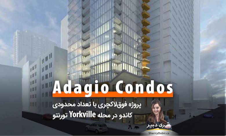 Adagio Condos؛ پروژه فوقلاکچری با تعداد محدودی کاندو در محله Yorkville تورنتو