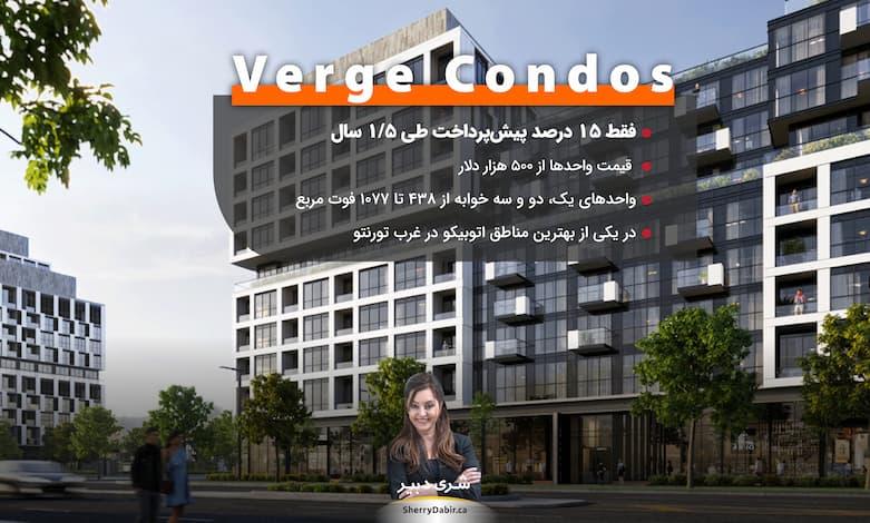 پروژه Verge Condos در اتوبیکو؛ فقط ۱۵ درصد پیشپرداخت طی ۱/۵ سال