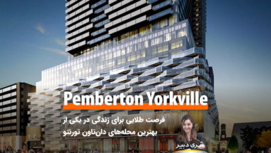 پروژه The Pemberton؛ یک فرصت طلایی برای زندگی در Yorkville یکی از بهترین محلههای دانتاون تورنتو