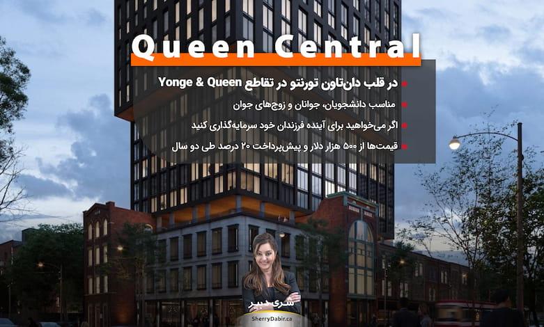 Queen Central؛ پروژه کاندومینیوم در قلب دانتاون تورنتو، مناسب دانشجویان، جوانان و زوجهای جوان