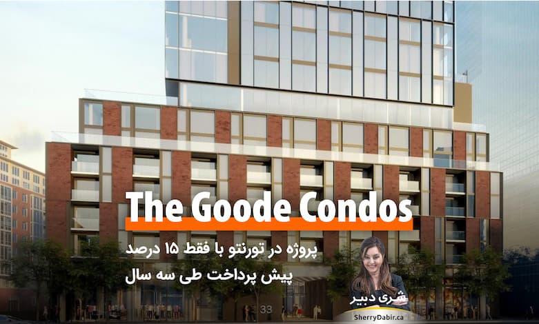 پروژه The Goode Condos فقط با ۱۵ درصد پیش پرداخت طی سه سال