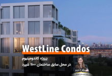 پروژه کاندومینیوم WestLine Condos در محل سابق ساختمان ۱۱۰۰ شپرد