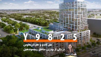 پروژه Y9825 Condos؛ هم کاندو و هم تانهاوس در یکی از بهترین مناطق ریچموندهیل
