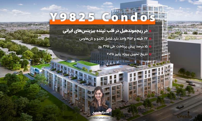 شرایط پیشفروش و زمان تحویل واحدهای پروژه پرطرفدار Y9825 Condos اعلام شد