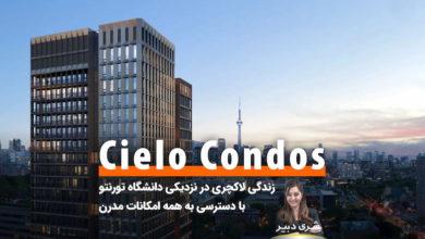 پروژه پیشفروش Cielo Condos؛ کاندومینیوم لاکچری در نزدیکی دانشگاه تورنتو با دسترسی آسان به همه امکانات زندگی مدرن