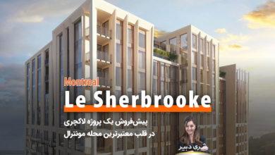 کاندومینیوم Le Sherbrooke، پیشفروش یک پروژه لاکچری در قلب معتبرترین محله مونترال