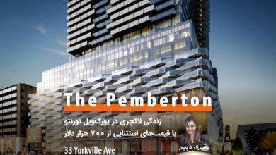 پروژه The Pemberton ؛ زندگی لاکچری در شماره ۳۳ خیابان یورکویل تورنتو با قیمتهای استثنایی از ۷۰۰ هزار دلار